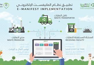 Tadweer workshop on E-Manifest System